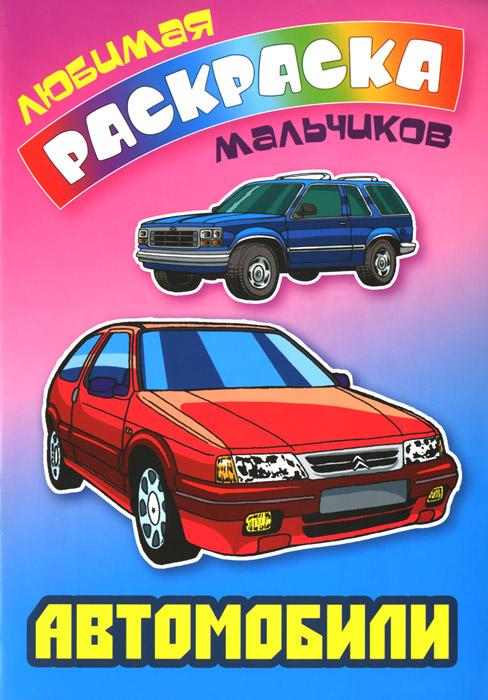 Обложка книги Автомобили. Любимая раскраска мальчиков