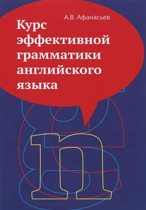Курс эффективной грамматики английского языка. Учебное пособие