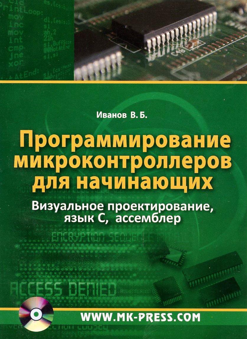 Программирование микроконтроллеров для начинающих. Визуальное проектирование, язык C, ассемблер (+ CD)