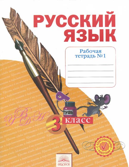 Русский язык. 3 класс. Рабочая тетрадь. В 4 частях. Часть 1