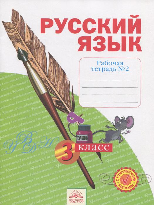Русский язык. 3 класс. Рабочая тетрадь. В 4 частях. Часть 2