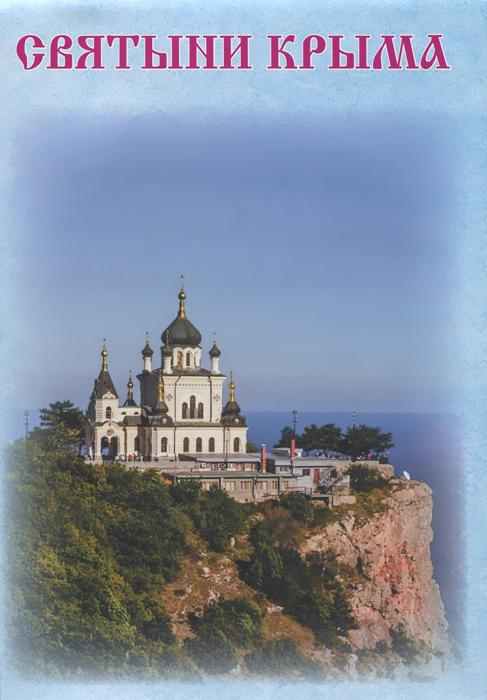 Святыни Крыма ( 978-5-699-81775-7 )