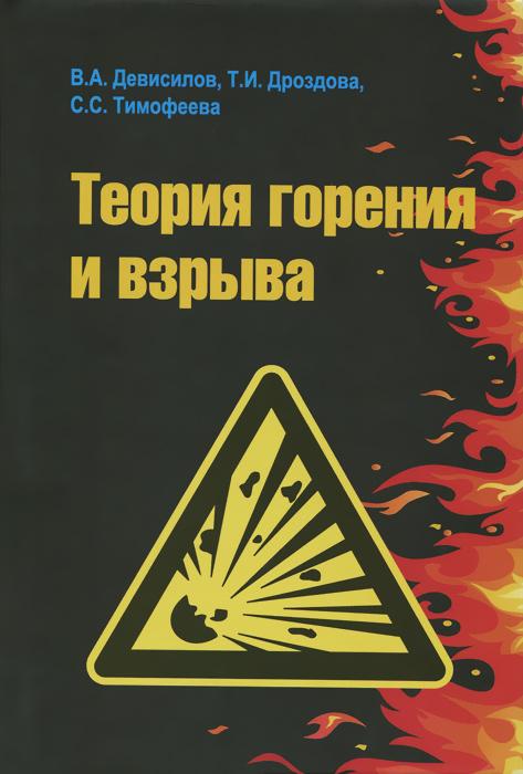 Теория горения и взрыва. Практикум. Учебное пособие