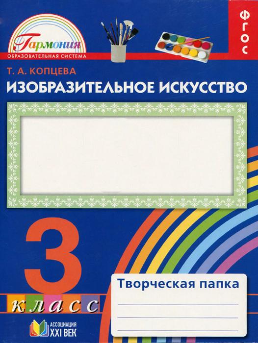 Копцева. Изобразительное искусство. Творческая папка. Р/т.3 кл. (ФГОС). (2014)