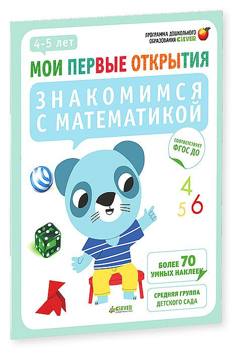 Знакомимся с математикой. 4-5 лет (+ наклейки)12296407Знакомимся с математикой. 4-5 лет - это сборник заданий, формирующий у ребенка представление о месте и значении математики - чисел, количеств, размеров - в повседневной жизни. Главная задача тетради: сформировать у малыша первые математические представления; научить счёту в пределах небольших чисел; сформировать абстрактное мышление и пространственное воображение. Знакомство с цифрами и счётом, формами и фигурами, это - знакомство с абстрактными понятиями через богатство и разнообразие окружающего мира. В результате ребёнок не просто приобретает некий набор знаний и умений, а учится размышлять, сравнивать, выбирать и группировать. Мои первые открытия - Серия комплексных развивающих тетрадей для детей от 2 до 7 лет. На каждый возраст разработан комплект из 4 тетрадей: Познаем мир - базовая тетрадь с комплексными заданиями; Готовим руку к письму - упражнения, развивающие мелкую моторику; Знакомимся с математикой - упражнения на...