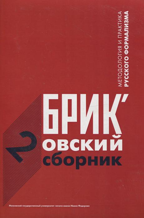 Методология и практика русского формализма. Выпуск 2