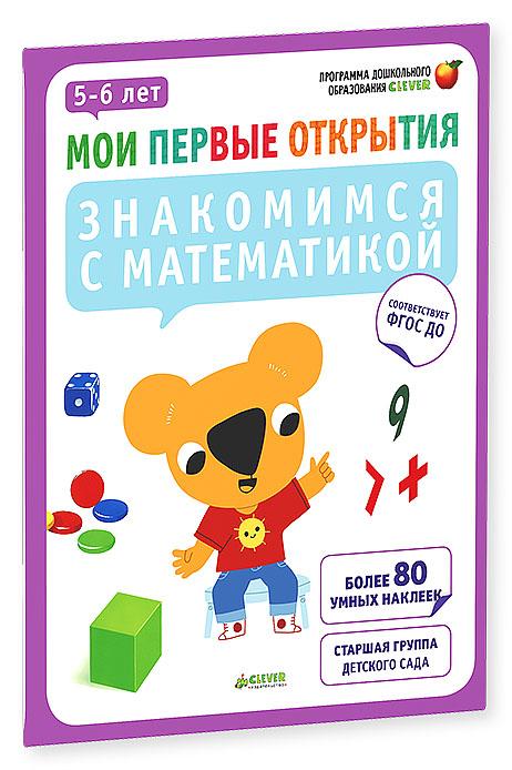 Знакомимся с математикой. 5-6 лет (+ наклейки)12296407Знакомимся с математикой. 5-6 лет - это сборник заданий, формирующий у ребенка представление о месте и значении математики - чисел, количеств, размеров - в повседневной жизни. Главная задача тетради: сформировать у малыша первые математические представления; научить счёту в пределах небольших чисел; сформировать абстрактное мышление и пространственное воображение. Знакомство с цифрами и счётом, формами и фигурами, это - знакомство с абстрактными понятиями через богатство и разнообразие окружающего мира. В результате ребёнок не просто приобретает некий набор знаний и умений, а учится размышлять, сравнивать, выбирать и группировать. Мои первые открытия - Серия комплексных развивающих тетрадей для детей от 2 до 7 лет. На каждый возраст разработан комплект из 4 тетрадей: Познаем мир - базовая тетрадь с комплексными заданиями; Готовим руку к письму - упражнения, развивающие мелкую моторику; Знакомимся с математикой - упражнения на...
