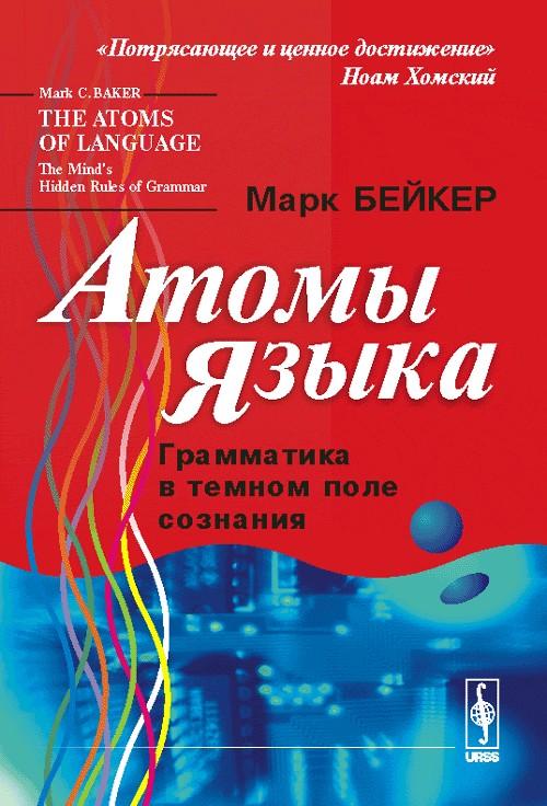 Атомы языка. Грамматика в темном поле сознания