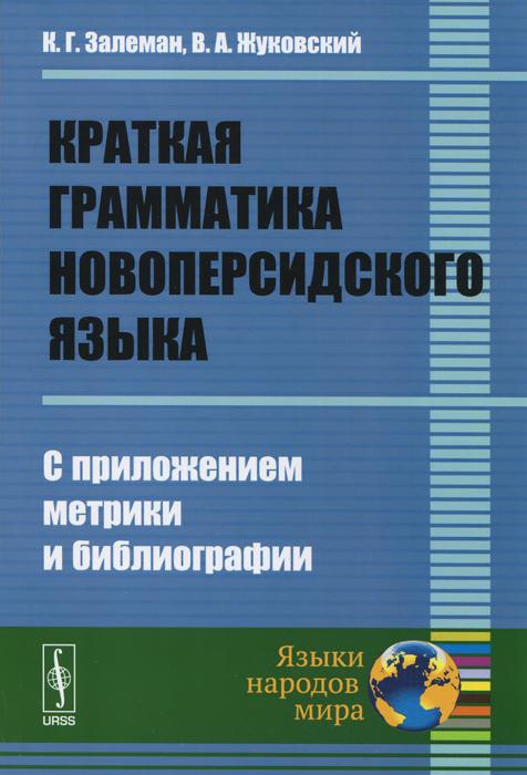 Краткая грамматика новоперсидского языка. С приложением метрики и библиографии