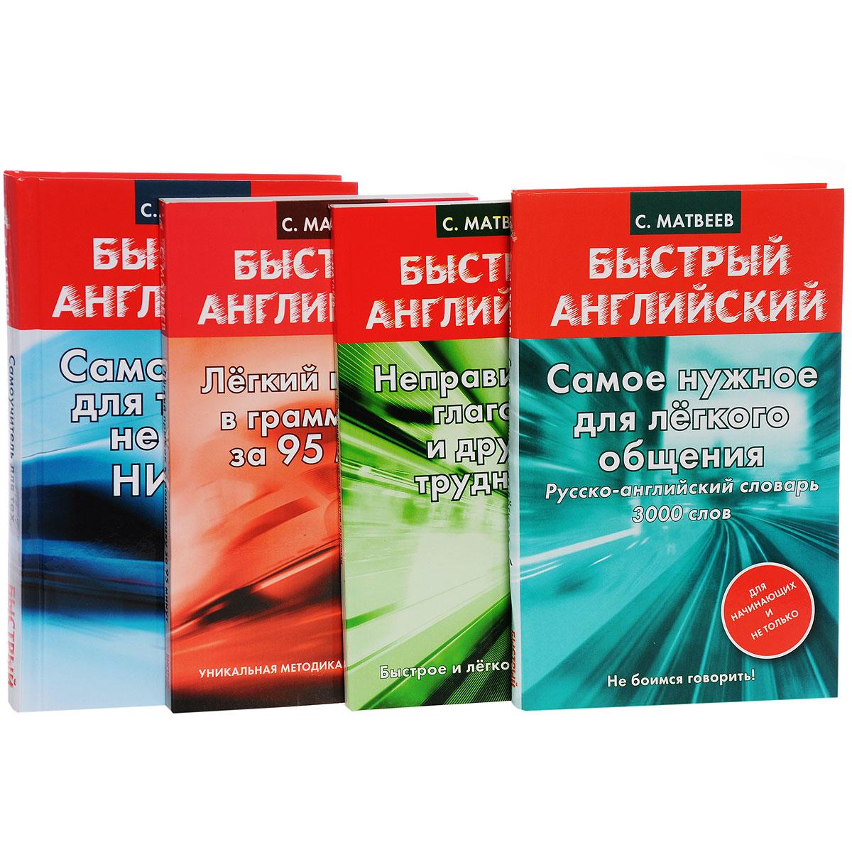 Все, что нужно, чтобы выучить английский быстро (комплект из 4 книг)