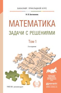 Математика. Задачи с решениями. Учебное пособие. В 2 томах (комплект)
