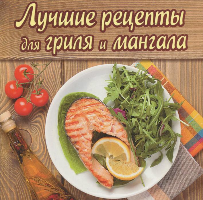 Лучшие рецепты для гриля и мангала