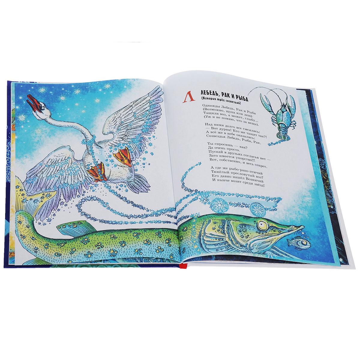 Звёздная книга. Поэтическая астрономия для людей любого возраста