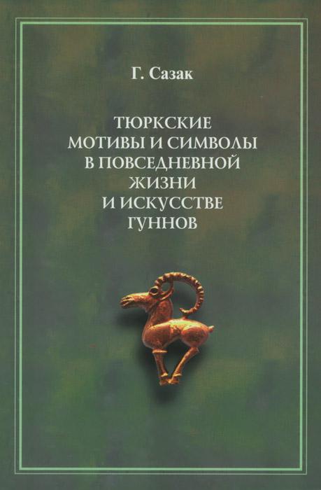 Тюркские мотивы и символы в повседневной жизни и искусстве гуннов
