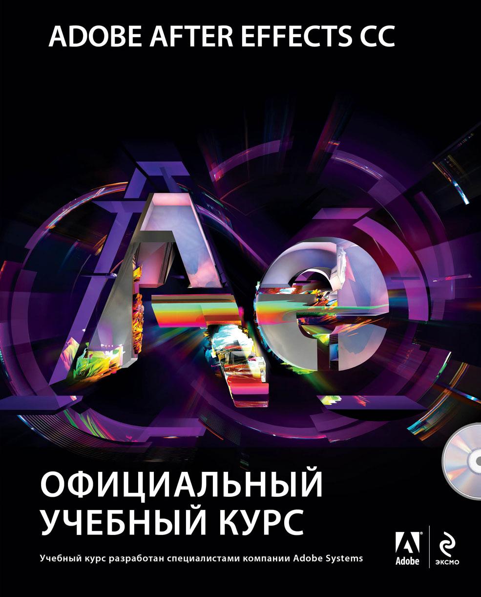 Adobe After Effects CC. Официальный учебный курс (+ DVD-ROM) ( 978-5-699-68758-9 )
