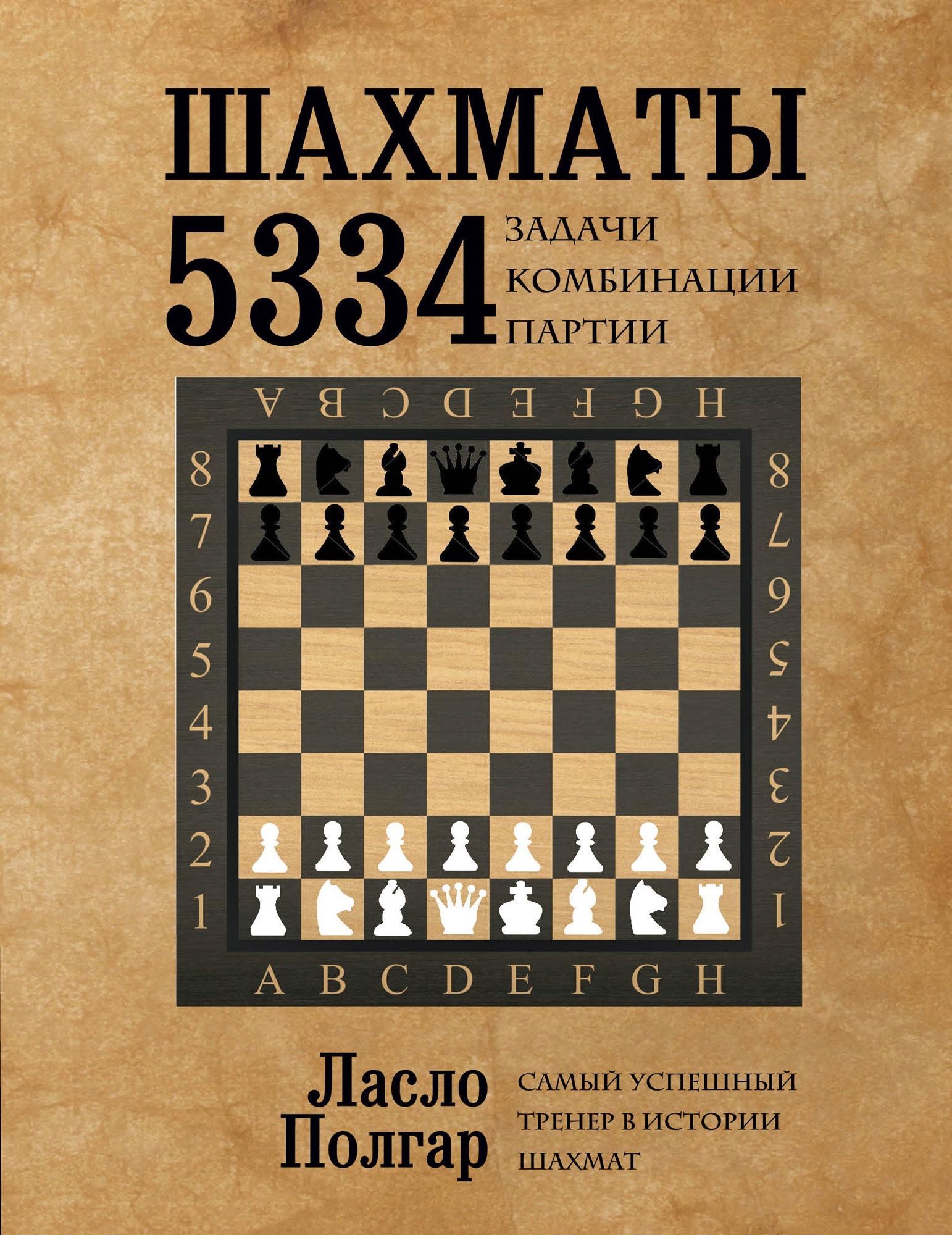 Шахматы. 5334 задачи, комбинации и партии. Ласло Полгар