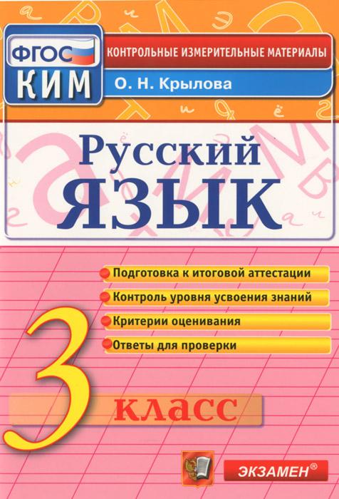 Русский язык. 3 класс. Контрольные измерительные материалы. ФГОС