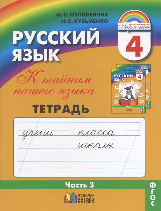Русский язык. К тайнам нашего языка. 4 класс. Тетрадь-задачник. В 3 частях. Часть 3