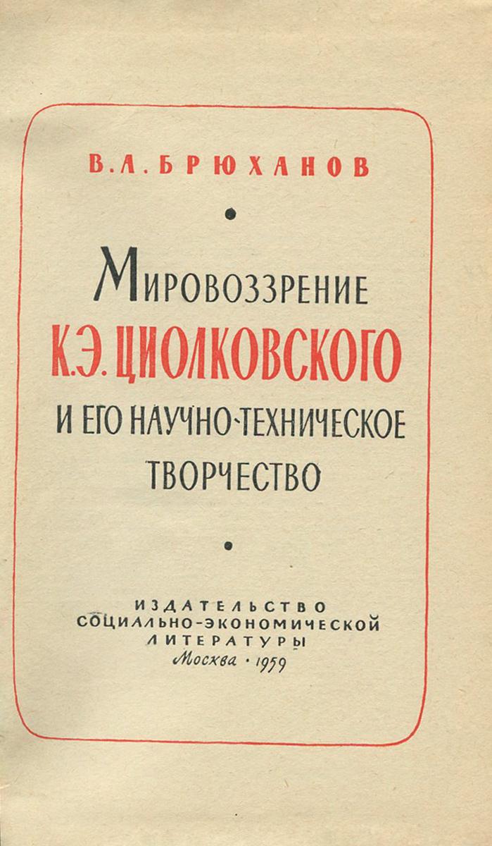 Мировоззрение К. Э. Циолковского и его научно-техническое творчество