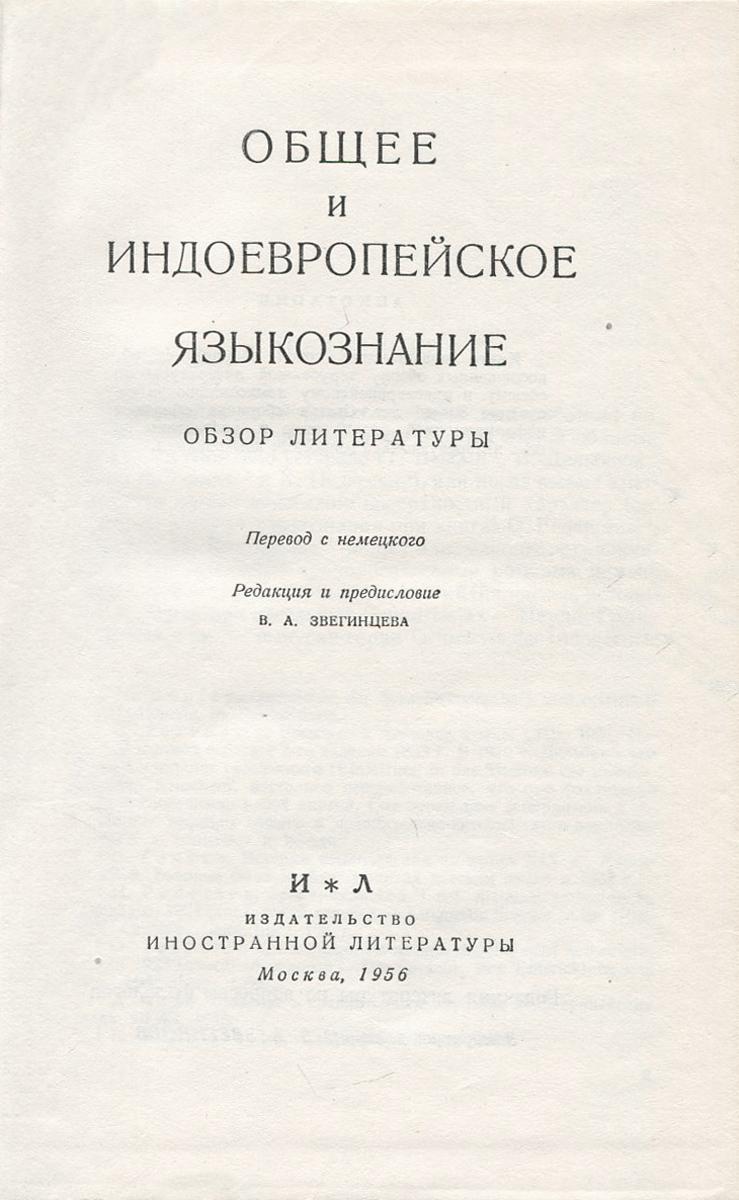 Общее и индоевропейское языкознание. Обзор литературы