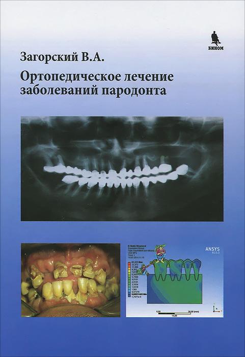 Ортопедическое лечение заболеваний пародонта12296407В руководстве изложена биомеханика твердых тканей зубов и пародонта. На конкретных математических моделях представлено функционирование зубов и пародонта при различных физиологических нагрузках в зависимости от атрофии костной ткани. В клинической части руководства показано применение различных шинирующих конструкций протезов в зависимости от конкретной клинической ситуации. Для стоматологов всех профилей, преподавателей стоматологических факультетов.