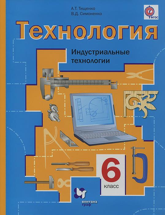 Технология. 6 класс. Индустриальные технологии. Учебник