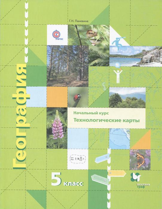 География. Начальный курс. 5 класс. Технологические карты (+ CD)