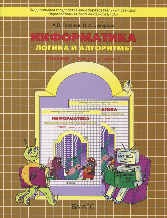 Информатика. Логика и алгоритмы. 4 класс. Учебник. В 3 частях. Часть. 3