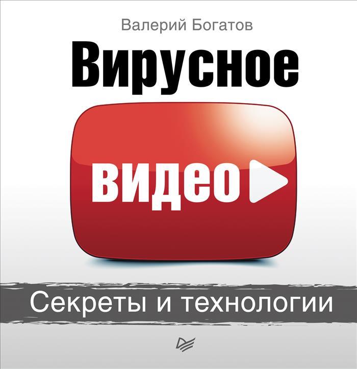 Вирусное видео. Секреты и технологии ( 978-5-496-01801-2 )