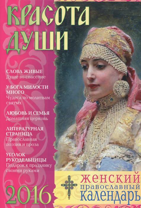 Красота души. Женский православный календарь на 2016 год