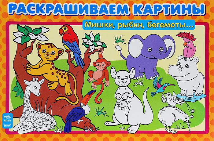 Мишки, рыбки, бегемоты...
