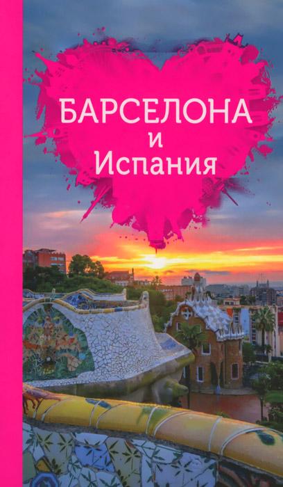 Барселона и Испания для романтиков. Путеводитель (+ карта).