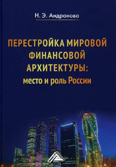 Перестройка мировой финансовой архитектуры. Место и роль России