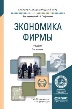 Экономика фирмы. Учебник