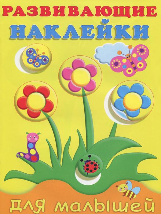 Цветы. Развивающие наклейки для малышей12296407Уважаемые родители! Эта книжка с наклейками предназначена для самых маленьких читателей. Уже в 1 год ребенок способен выполнять задания, приклеивая наклейки в нужное место. Это занятие не только приносит малышу удовольствие и радость, но и способствует развитию речи, интеллекта, мелкой моторики, координации движений, умения находить и принимать решения; расширяет представления об окружающем мире. Наклейки в книге многоразовые, так что ребенок может смело экспериментировать, не боясь ошибиться.