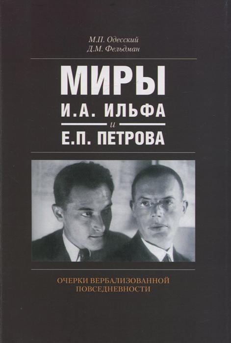 Миры И. А. Ильфа и Е. П. Петрова