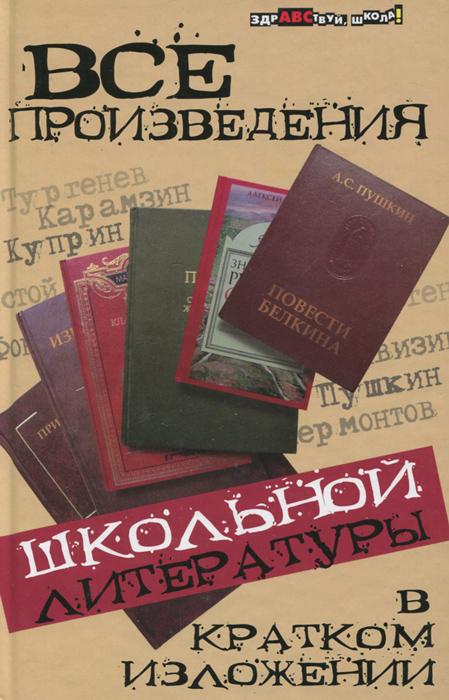 Все произведения школьной литературы в кратком изложении ( 978-5-222-26706-6, 978-5-222-25740-1 )