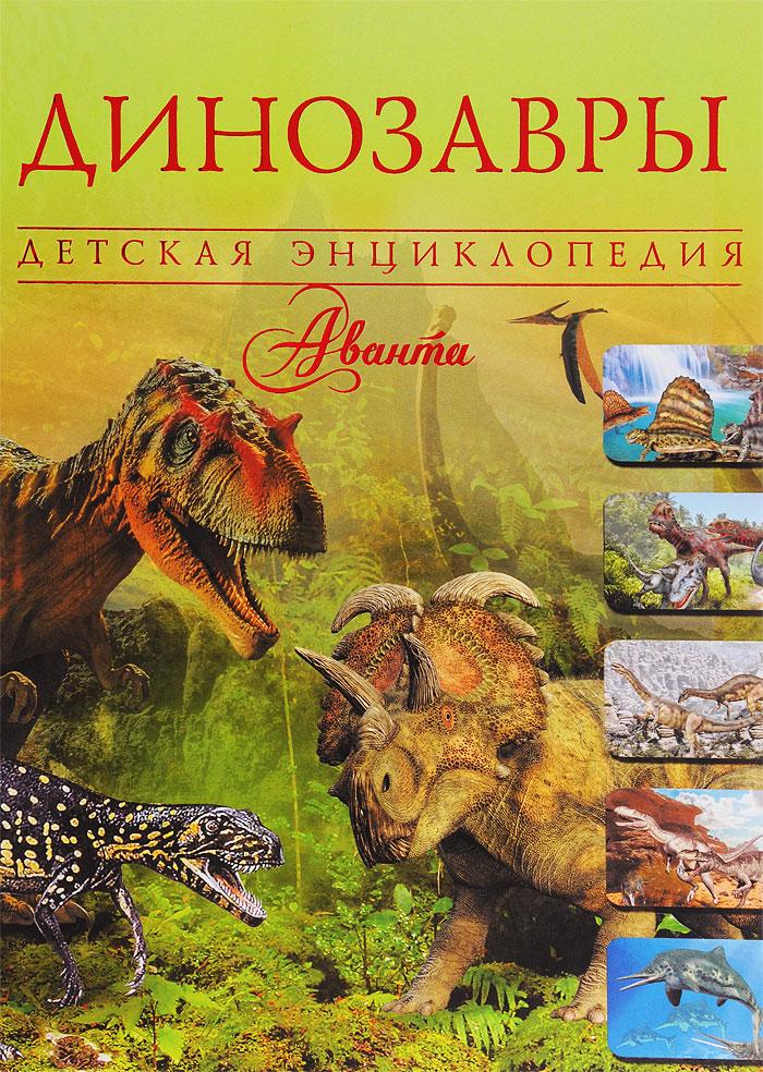 Динозавры12296407Самым любознательным детям уже недостаточно знаний о том, каким является мир в настоящем. Они хотят также знать о том, какие существа населяли нашу планету много веков назад. Сухопутные Динозавры, мирные и агрессоры, доисторические птицы, причудливые жители морских глубин - обо всех о них ребенок будет читать не отрываясь. На прекрасных, поражающих своей реальностью иллюстрациях, словно живые, выступают гигантские ящеры древнего мира - как уже известные юному читателю по кинофильмам и телепередачам, так и те, о которых он даже не слышал. Книга не перегружена текстом, написана простым языком и рассказывает лишь о самом интересном. Удивительные факты из жизни динозавров вызовут у ребенка желание еще глубже познать мир, который его окружает, и совершать новые открытия.