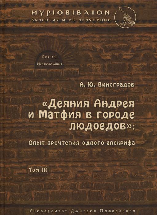 Деяния Андрея и Матфия в городе людоедов. Опыт прочтения одного апокрифа