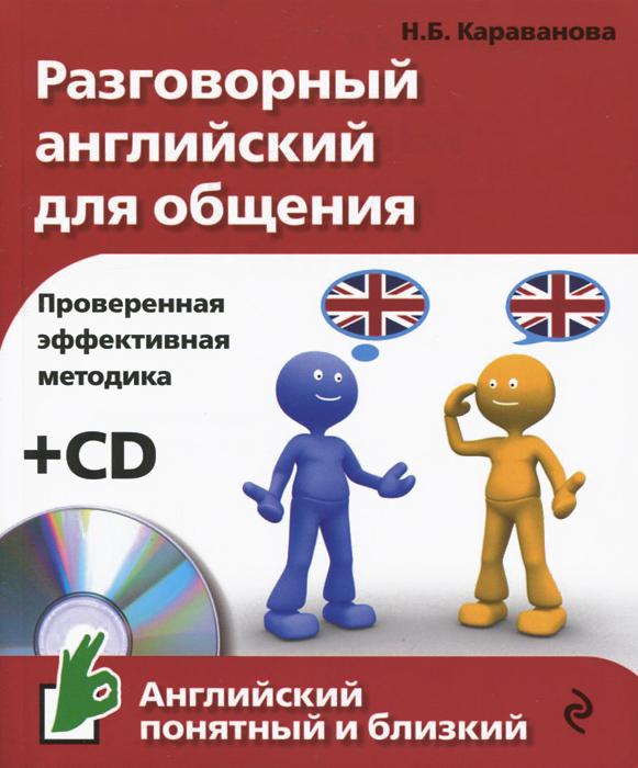 Разговорный английский для общения (+ CD)