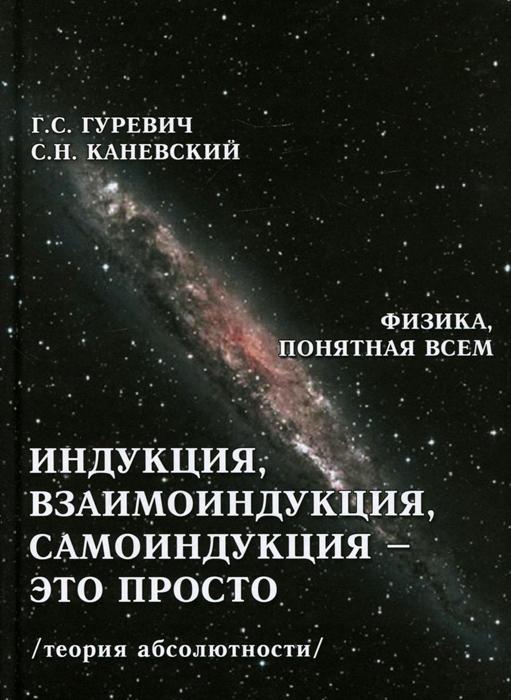 Г. С. Гуревич, С. Н. Каневский Индукция, взаимоиндукция, самоиндукция - это просто. Теория абсолютности м а василенко магнитотерапия исцеление магнитным полем