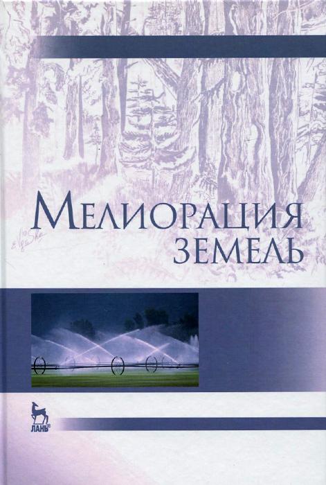 Мелиорация земель. Учебник