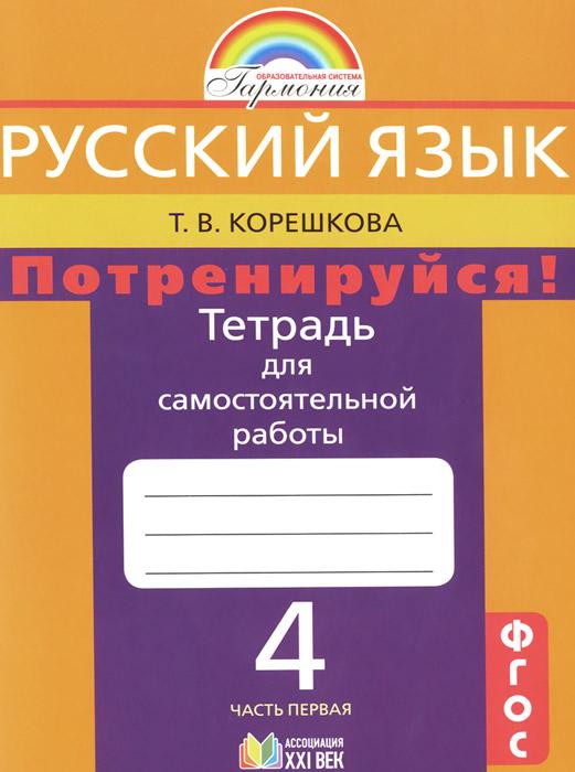 Русский язык. Потренируйся! 4 класс. Тетрадь для самостоятельной работы. В 2 частях. Часть 1