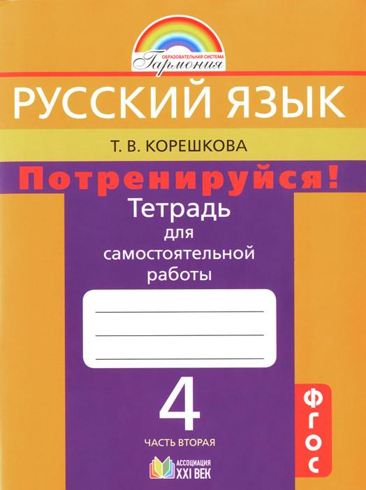 Русский язык. Потренируйся! 4 класс. Тетрадь для самостоятельных работ. В 2 частях. Часть 2