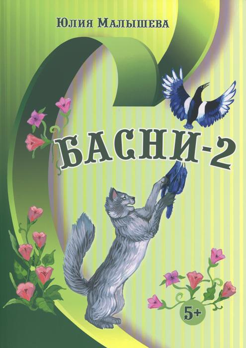 Юлия Малышева. Басни-2