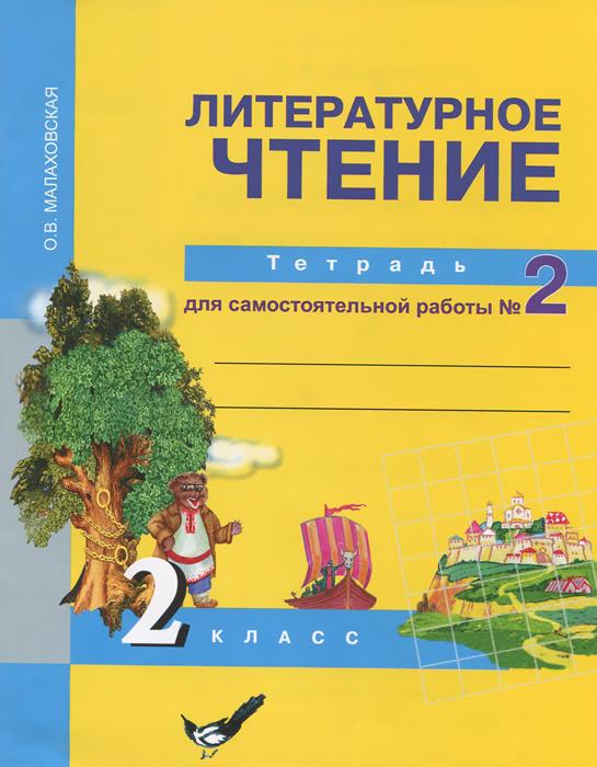 Литературное чтение. 2 класс. Тетрадь для самостоятельной работы №2