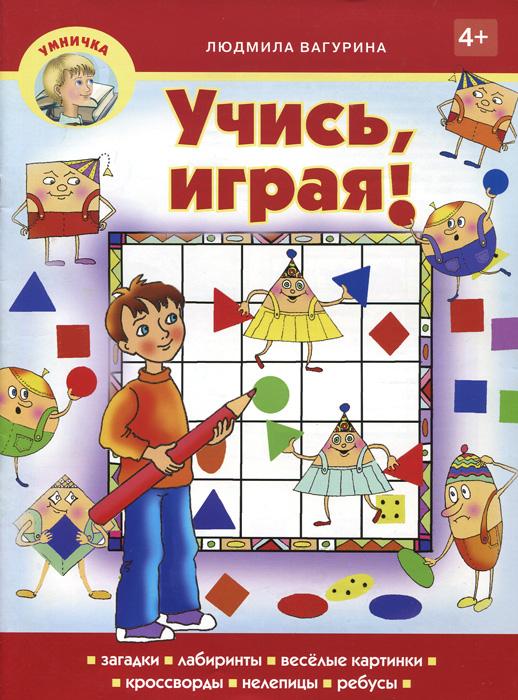 Учись, играя! Пособие для занятия с детьми дошкольного возраста