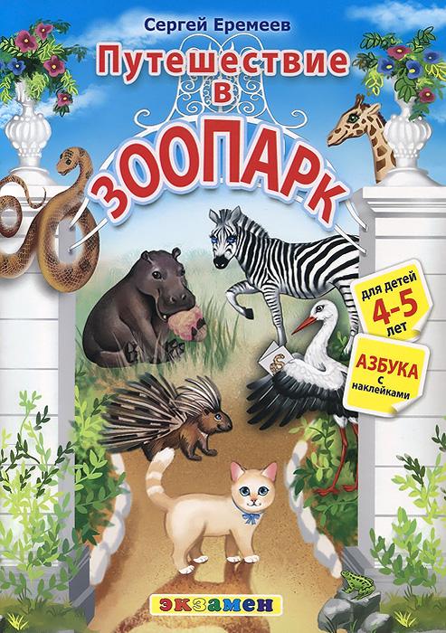 Азбука. Путешествие в зоопарк. Для детей 4-5 лет (+ наклейки)