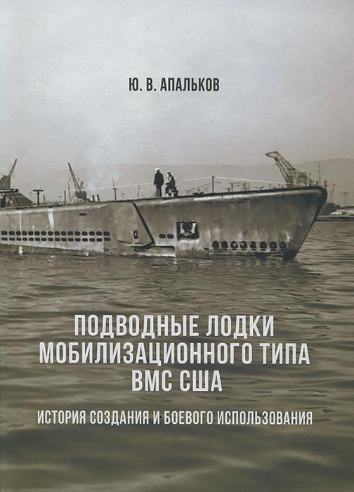 Подводные лодки мобилизационного типа ВМС США. Часть 1
