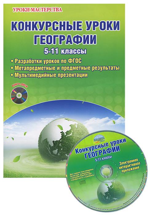 География. Конкурсные уроки. 5-11 классы. Методическое пособие (+ CD)